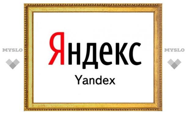 В почте «Яндекса» появятся аватарки из социальных сетей