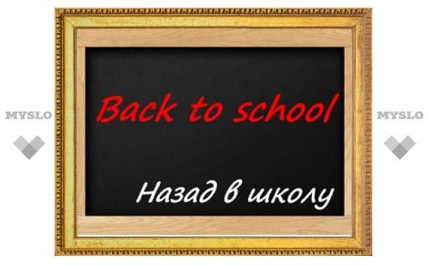 А вы помните школьную программу?