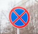 19 мая в центре Тулы запретят остановку и стоянку транспорта