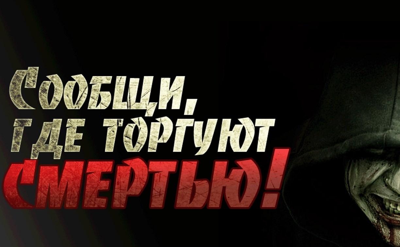 В Туле проходит акция «Сообщи, где торгуют смертью»