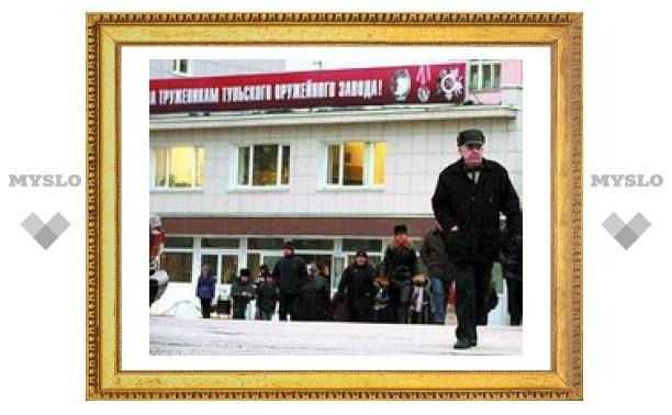 "Сотрудники тульского ""Штампа"" начали забастовку"