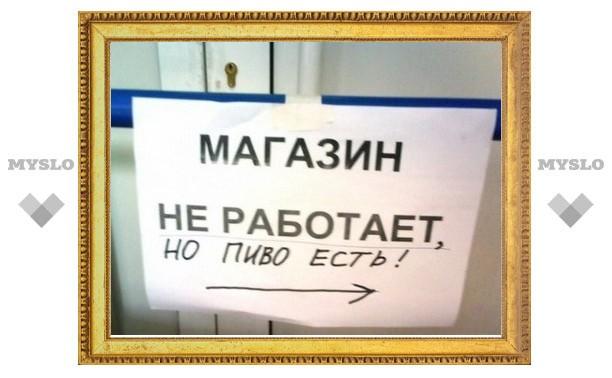 """""""Магазин НЕ работает круглосуточно"""""""