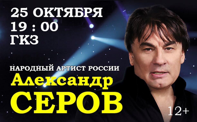 «Я люблю тебя до слез»: Александр Серов выступит в Туле