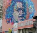 В Туле снова объявят конкурс граффити