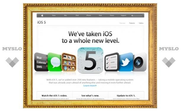Apple выпустила новую версию операционной системы iOS