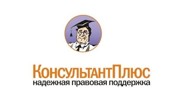 КонсультантПлюс: Свыше 900 000 документов судов Москвы и области