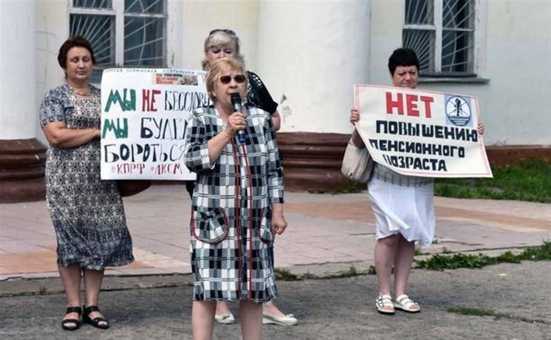 В Новомосковске прошел митинг против повышения пенсионного возраста