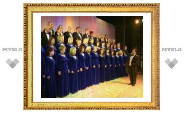 Сегодня тульский хор отмечает юбилей
