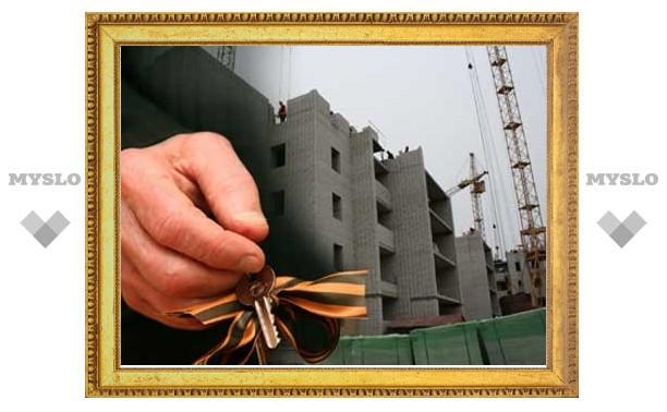 Тульская область получит полмиллиарда рублей на жилье для ветеранов