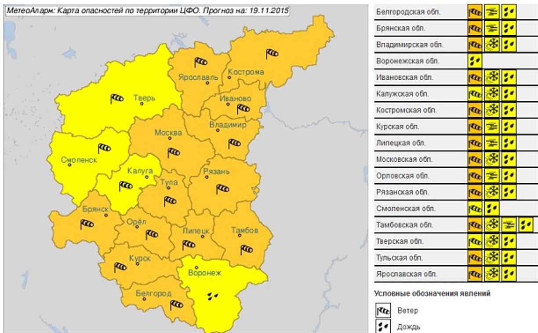 В Тульской области объявили «оранжевый» уровень погодной опасности