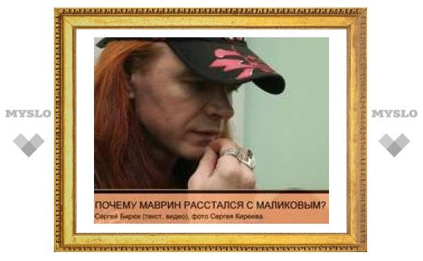 Почему Сергей Маврин расстался с Дмитрием Маликовым?