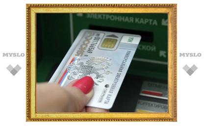 Правительство РФ решило отказаться от проекта обязательных электронных карт