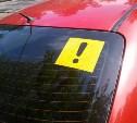 Водителям-новичкам хотят запретить ездить быстрее 70 км/ч