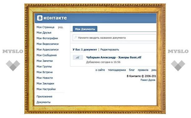 Туляки смогут обменяться документами через соцсеть «ВКонтакте»