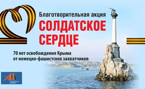 Тульские врачи примут участие в благотворительной акции «Солдатское сердце»