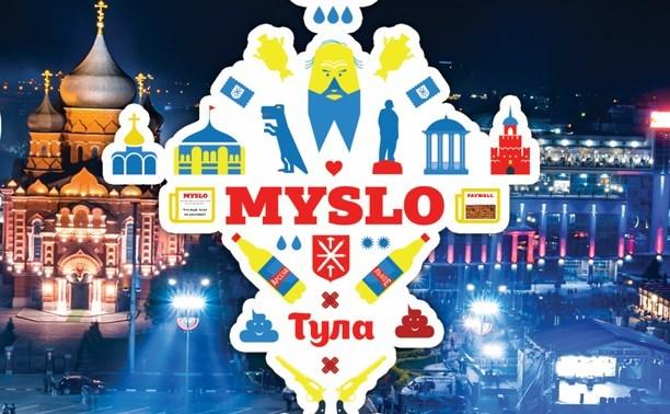В нашем городе читают Myslo.ru