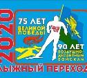 В 9 городах России стартует лыжный переход команд ВДВ, посвященный 75-летию Победы