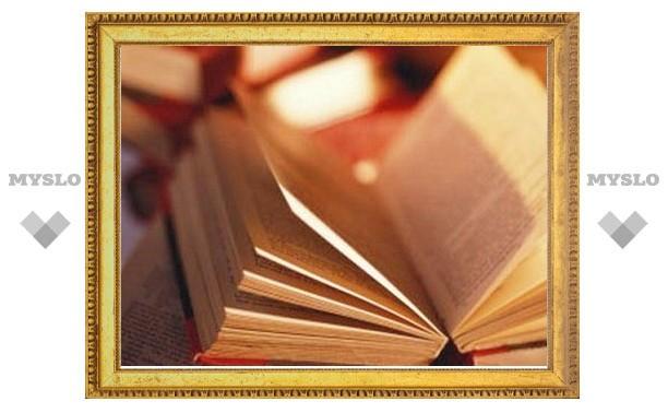 Тульские филологи написали книгу