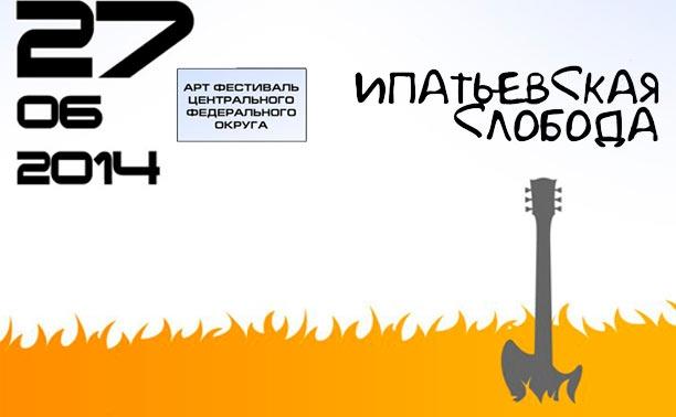 Туляки выступят на музыкальном фестивале в Костроме