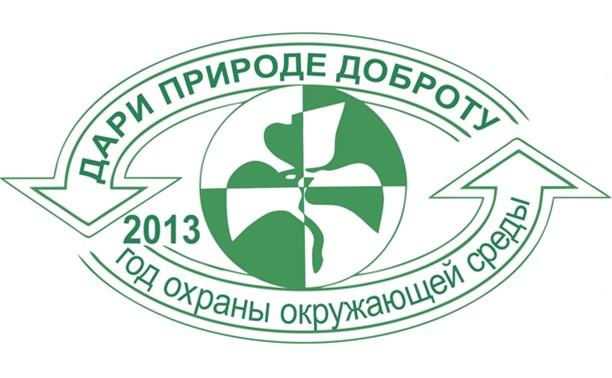 В регионе пройдет акция «Ноль негативного воздействия на окружающую среду»