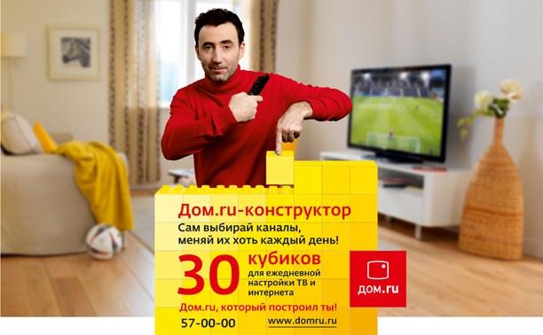 Как собрать свой «Конструктор» от «Дом.ru»: пошаговая инструкция