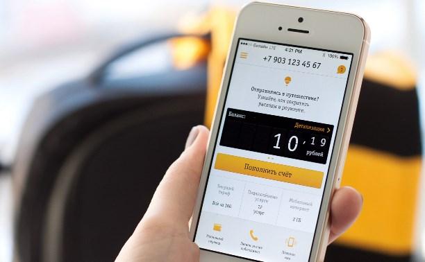 «Билайн» поможет контролировать услуги контент-провайдеров в мобильном приложении