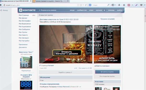 За продажу алкоголя через интернет будут штрафовать на миллион рублей