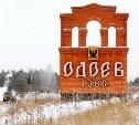 Одоев празднует 637-ю годовщину основания поселка