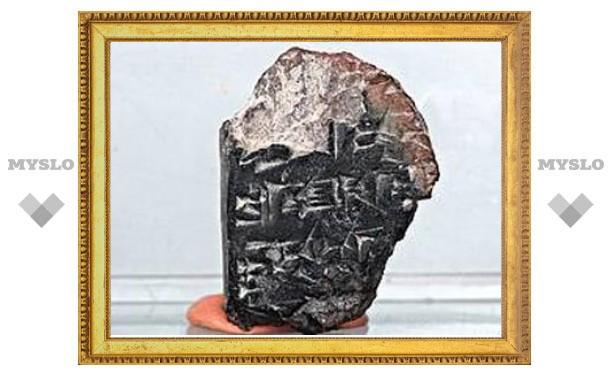 Найден древнейший документ в истории Иерусалима