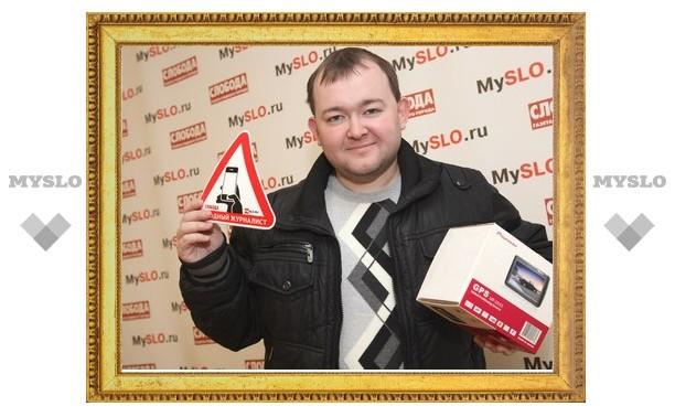 Награждены лучшие народные журналисты MySLO.ru