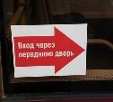 Тульский пенсионер Николай Колосков просит отменить вход в транспорт через переднюю дверь