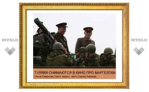 Туляки снимаются в фильме про Маргелова