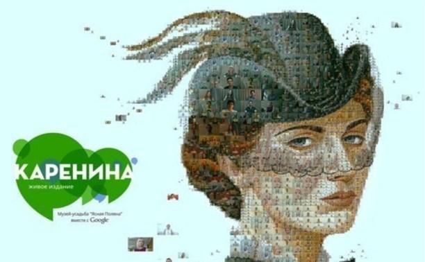 Чтения «Анны Карениной» онлайн вошли в Книгу рекордов Гиннеса