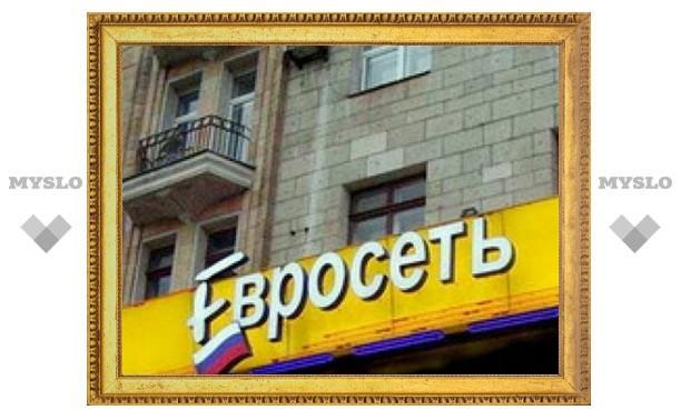 """Расследование дела """"Евросети"""" завершено"""