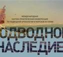 В Тульской области пройдет международная конференция по подводной археологии и морской истории