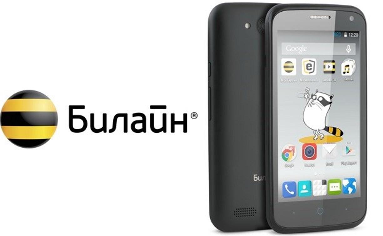 «Билайн» представил первый «народный» 4G-смартфон