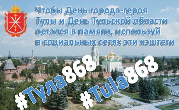 Тульские блогеры предлагают поддержать хэштег #Тула868