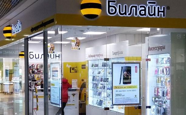 «Билайн» открыл новый собственный офис в Туле