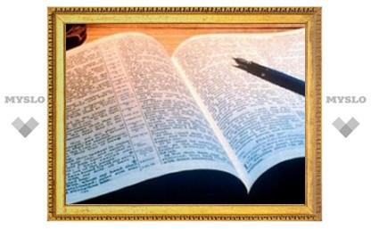 Умер создатель Института перевода Библии в Заокском