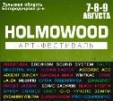Фестиваль «Холмовуд-2015» состоится 7, 8 и 9 августа