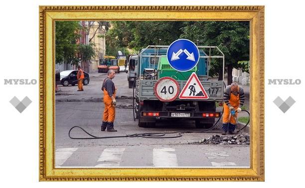В Туле принят закон о дорожном фонде