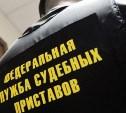 Судебные приставы проведут общероссийский рейд по взысканию долгов