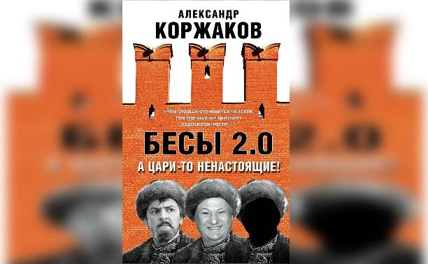 АЛЕКСАНДР КОРЖАКОВ БЕСЫ 2.0 СКАЧАТЬ БЕСПЛАТНО