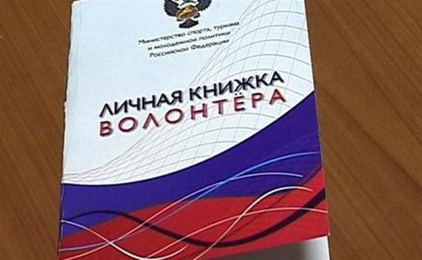 Тулякам вручат «Личные книжки волонтеров»