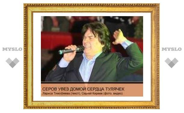 Александр Серов увез домой сердца тулячек