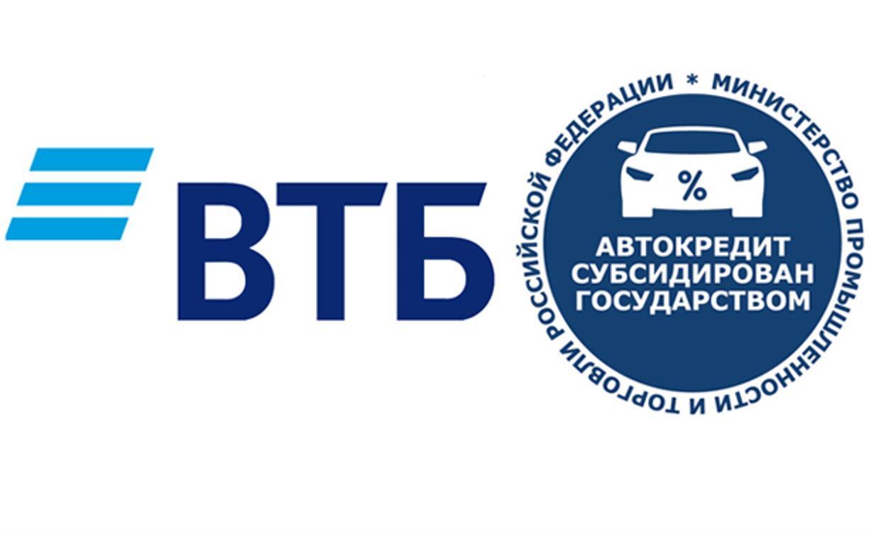ВТБ: господдержка увеличила продажи автокредитов в Туле на 40%