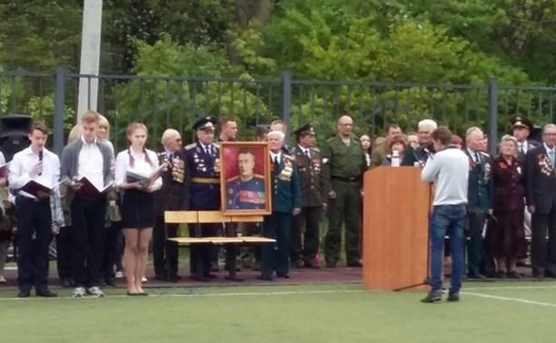 Тульскому центру образования №9 присвоено имя генерала Аркадия Ермакова