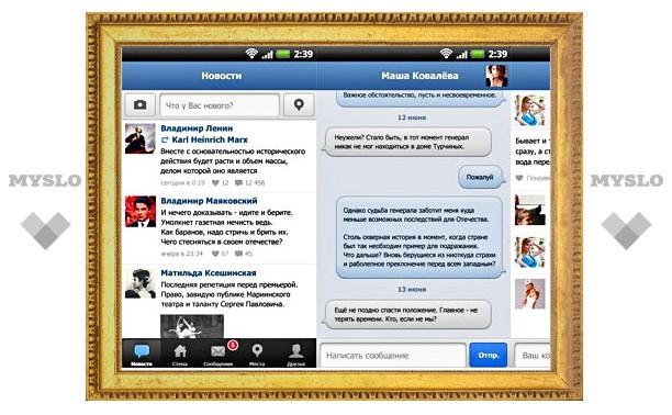 «ВКонтакте» запустила приложение для Android