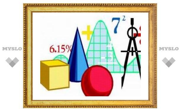 ТулГУ собирает лучших математиков