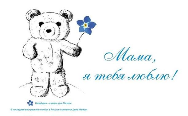 В Туле продолжается акция «Мама, я тебя люблю!»